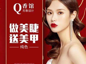 Q香馆美甲美睫化妆美容纹绣(和平店)