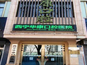 西宁华康口腔医院