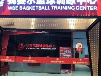 我赛尔篮球训练学院(恒福校区)