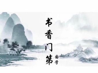 書香門第(成山路店)