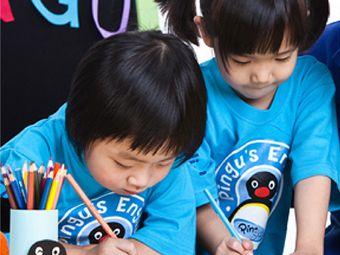 企鹅家全素质儿童中心