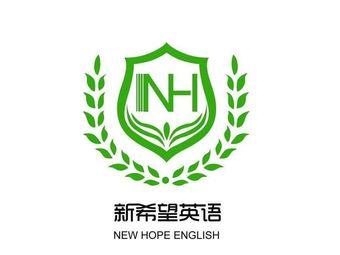 新希望英语(五大校区)
