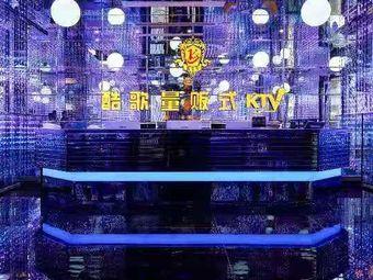 酷歌量販式KTV(萬達店)