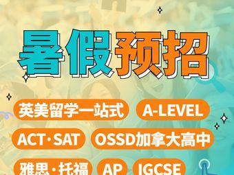 领航国际课程Alevel·AP·IGCSE·雅思·托福(中心校区)