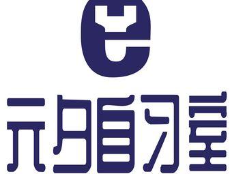 元夕自习室(犀浦店)
