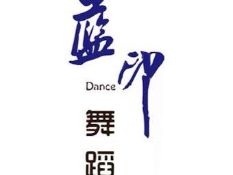 蓝印舞蹈教育