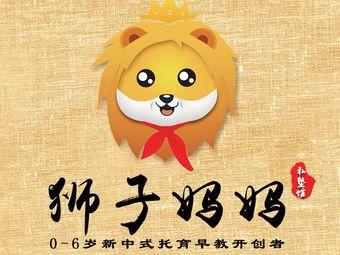 狮子妈妈托育早教私塾馆(岳麓店)