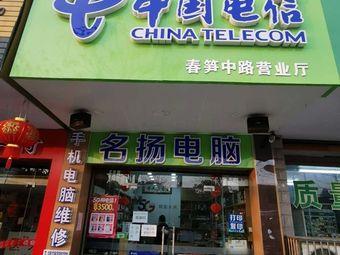 名扬电脑中国电信