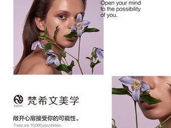 Fancy Beauty梵希文整體美學設計中心