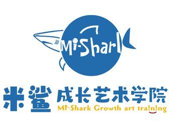米鲨成长艺术学院