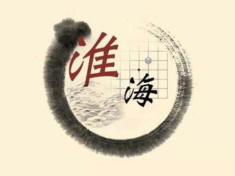 淮海棋院(凯旋门店)