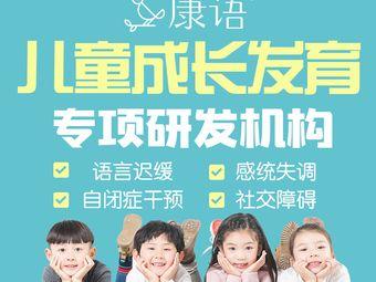 康语·语言康复·自闭症干预•感统训练(福州仓山校区)