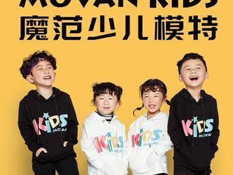 魔范少儿模特 MOVAN KIDS(绵阳校区)