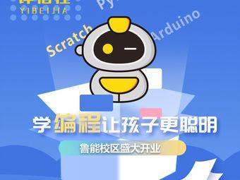 译倍佳机器人编程创想空间(鲁能城校区)