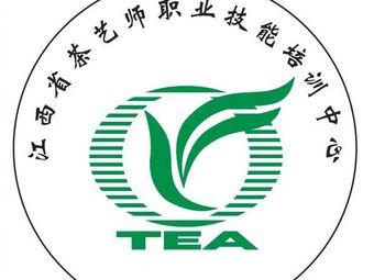 江西省茶艺师职业技能培训中心