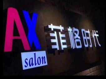 AX菲格时代(林达店)