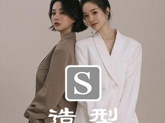 S造型(茂业天地店)