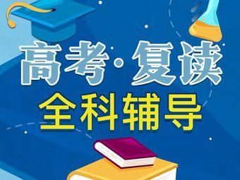 戴氏高考中考学校(锦江总校区)