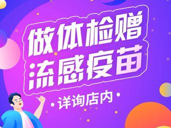 北京微医全科诊所(西单店)