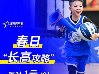 东方启明星儿童篮球培训(浮山所校区)