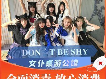 Don't be shy·女仆公馆(万达店)