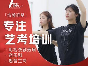 群星艺考国际艺术交流中心(上海校区)