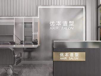 UBEN优本造型(长江长店)