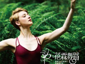 蓓霖舞蹈艺术中心