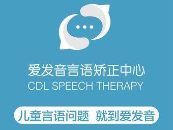 爱发音•语言矫正•自闭症干预•感统训练