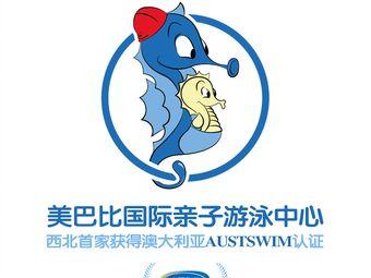 澳洲美巴比亲子游泳中心(立丰店)