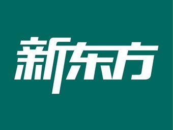 新东方考研学习(中原路校区)