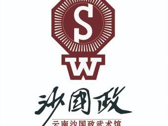 云南沙国政武术馆