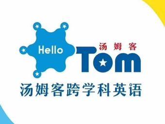 汤姆客成长中心