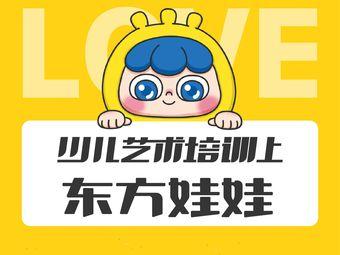 东方娃娃艺术素质教育(蜀冈万达校区)