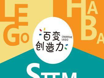 百变创造力乐高机器人编程创意中心(湖塘吾悦校区)