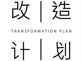 改造计划·Transformation plan聚会团建轰趴(桐梓林店)