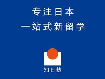 知日塾 · 一站式日本留学升学