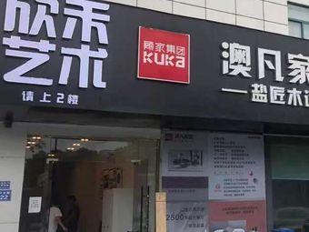 欣禾艺术(元济校区)