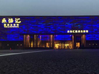 樂湯匯溫泉生活館(南開店)