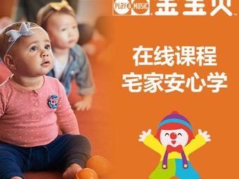 金宝贝国际早教(万达中心)