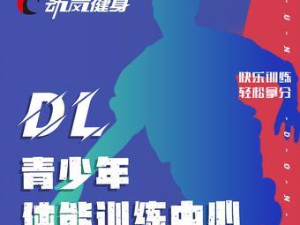 DL青少年体能训练中心