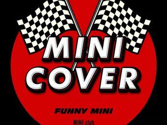 Mini Cover汽车工作室