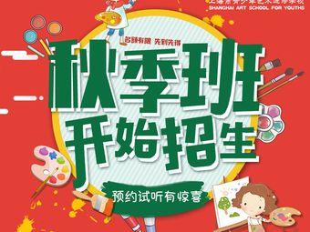 上海市青少年艺术进修学校(普陀分校)