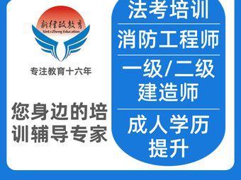 新律政教育培训中心