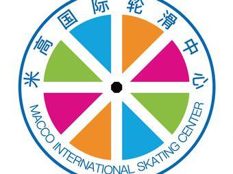 米高国际轮滑中心(西大校区)