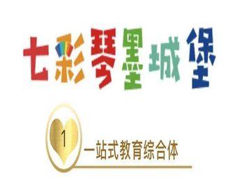 七彩琴墨城堡(通运中心)