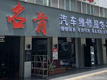 珠海名肯汽车维修服务有限公司