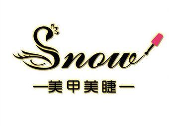 SNOW美甲美睫