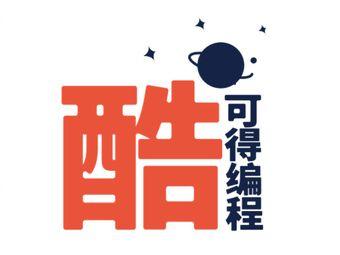 酷可得编程(台州运营中心)