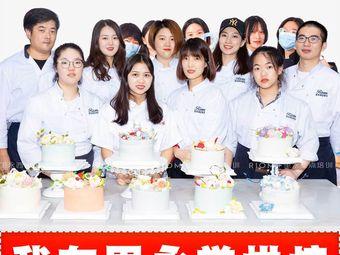 里永烘焙培训 蛋糕·西点·咖啡制作(南山校区)